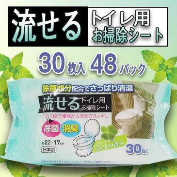 除菌消臭これ一枚で便器から床までスッキリ!流せるトイレ用お掃除シート 30枚×48箱【送料無料】