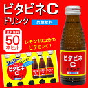 ビタビネC 炭酸飲料 120ml 50本セット【送料無料】お得な訳あり(ジェネリックだからお手ごろ価格!)