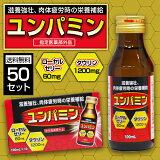 [指定医薬部外品]ユンパミン 100ml 50本セット【送料無料】
