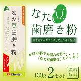 国産なた豆歯磨き粉増量中150g 2本セット【送料無料】