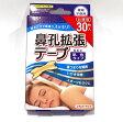快適睡眠!プラスチックの反発力で鼻孔を広げる!鼻孔拡張テープ240枚セット(30枚×8箱)【送料無料】