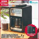 全自動コーヒーメーカー 簡単 アイスコーヒー ガラス容器 お