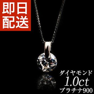 ●送料無料プラチナ|ダイヤモンド|ネックレス|ダイヤモンドネックレス一粒|一粒ダイヤ|1ct|一点...