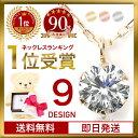 【クリスマスギフト対応】 ダイヤモンド ネックレス 一粒 プレゼント ...