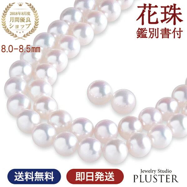 花珠真珠冠婚葬祭ネックレスピアスセットパールイヤリングレディースあこや本真珠パールネックレスピンク大粒真珠ネックレスフォーマルア