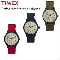オリジナルキャンパーアイボリー日本限定モデルtw2r78000正規品TIMEXタイメックス腕時計ネイビー星条旗カラーオリーブ