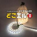 あす楽(マラソン限定P10)ロープ型 防水 LEDライト 台