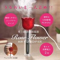 バラの加湿器