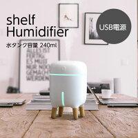 卓上超音波加湿器上部給水USB小型