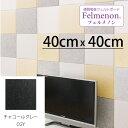 硬質吸音フェルトボード 30枚入 フェルメノン 吸音パネル45C FB-4040C チャコールグレー 45度カット端 DORIX Lク 代引不可