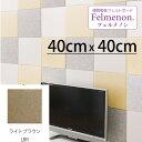 硬質吸音フェルトボード 30枚入 フェルメノン 吸音パネル45C FB-4040C ライトブラウン 45度カット端 DORIX Lク 代引不可