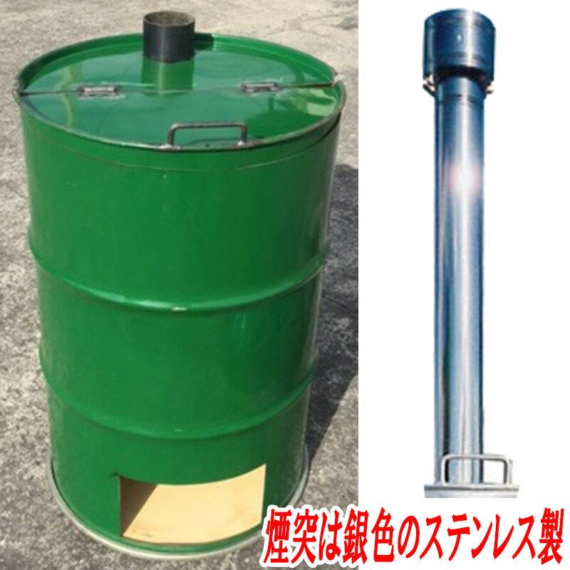 緑 ドラム缶焼却炉 煙突付 200L 焼却炉 ミY