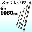 【5本】 冬囲い金物 十手型 6段 1080mm ステンレス製 万能クリアガード対応 雪囲い アミD