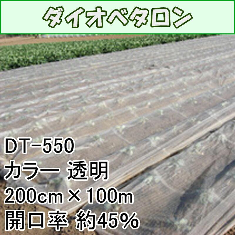 【1本】 200cm × 100m 透明 開口率約45% ダイオベタロン 遮光ネット DT-550 寒冷紗 ダイオ化成 タ種 【代引不可】:農業用品販売のプラスワイズ