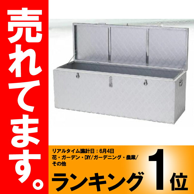 軽トラアルミボックス 軽トラ荷台用道具箱 アルミ製 アRDZ:農業用品販売のプラスワイズ