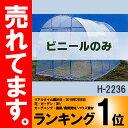 【ビニールのみ・側幕】菜園ハウス H-2236 用 替えビニール 【ビニールハウス】 南栄工業 D