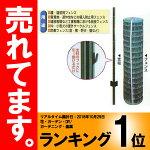 アニマルフェンス(シンセイ)1.2×20mフェンス(金網)と支柱11本のセット
