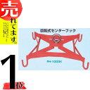フレコンハンガーストロング FH-1000K 笹川農機【代引不可】
