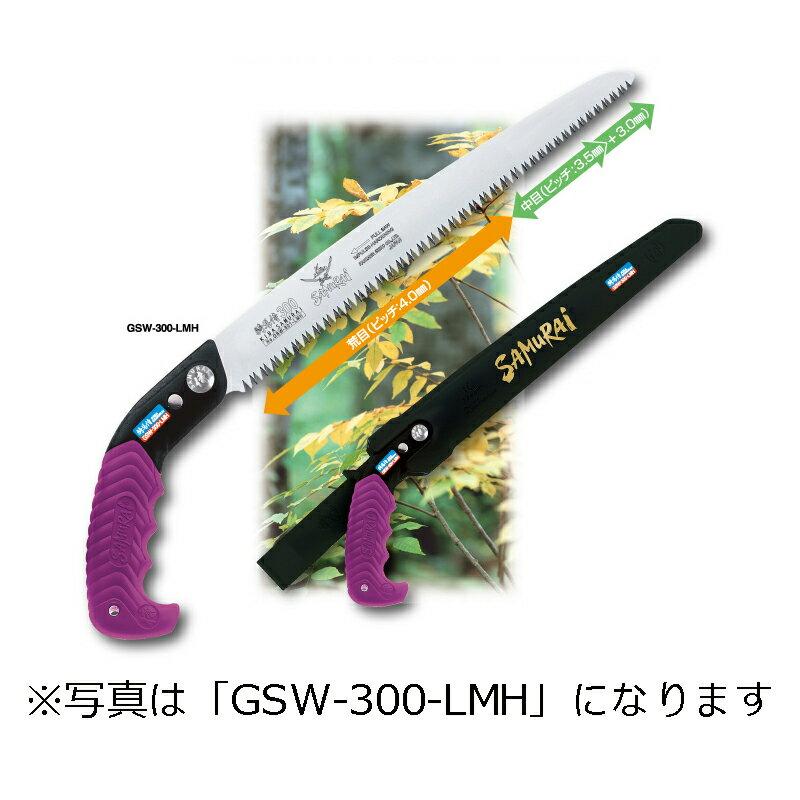 剪定用具, 園芸用はさみ SAMURAI () GSW-300-LMH 300mm 3.03.54.0mm D
