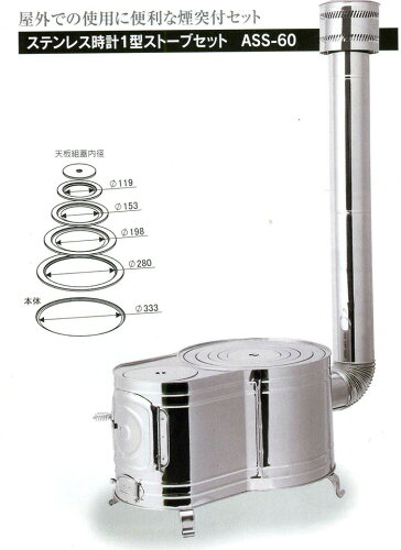 薪ストーブ 暖炉 ステンレス時計1型ストーブセット ASS-60 ホンマ製作所 かまど クッキングストー...