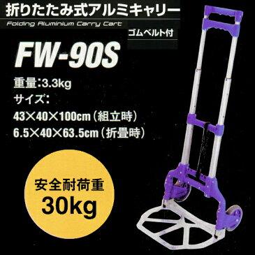 アルミ製 折りたたみキャリーカート 耐荷重30kg ゴムベルト付 FW-90S 渋YD
