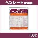 ベンレート水和剤 100g 殺菌剤 農薬 水稲 イN 代引不可