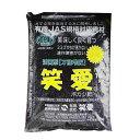 活菌態 笑愛 ぼかし ボカシ 肥料 有機 JAS 規格 対応資材 15kg JASOM-140512 森下企業 【代引不可】