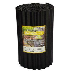 イワタニ黒ポリ園芸シート波型厚さ1.5mm×巾30cm×5m巻(畦シートあぜ波シートあぜなみ畦波板畦波シート