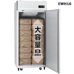 【北海道配送不可】 うれっこ 熟庫 玄米保冷庫 アルインコ EWH-16 【送料・設置費込】 玄米30kg/16袋用 アR【代引不可】