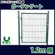 【グリーン】 アニマルフェンス用 扉 ガーデンゲート AG-120 片開き 鍵付 1.2m用 シンセイ 直送