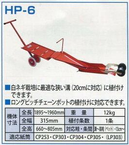 ペーパーポット・チェーンポットシリーズひっぱりくん HP-6 チェーンポット簡易移植機 溝切深さ...
