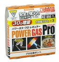 パワーガス・プロ・レギュラー RZ8501 【マルチバーナー用ガスボンベ3本パック】 高KD