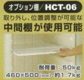 玄米保冷庫 ALINCO(アルインコ) HCR-06E用オプション中間棚 【代引不可】