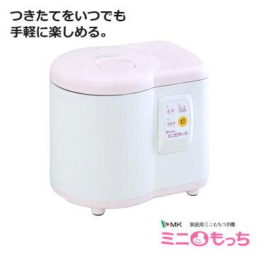 【2台】家庭用 ミニ もちつき機 ミニもっち RM-05MN 餅 餅つき機 エムケー精工 金TD
