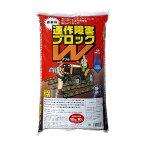 【3袋】 連作障害ブロックW 10kg入 土壌環境 改善 改良剤 米S 【代引不可】