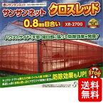 個人宅配送不可 サンサンネット クロスレッド XR2700 赤色 防虫ネット 目合0.8mm 幅135cm 長さ100m ハウス等 カ施 代引不可
