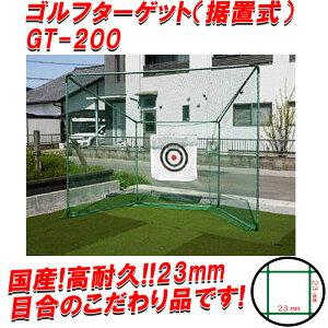 ゴルフターゲット 据置式GT GT-200 目合い 23mm 高耐久 ゴルフネット 国産 南E D 送料無料