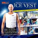 アイスベスト L 青 [ 冷却 長時間 暑さ 熱中症 対策