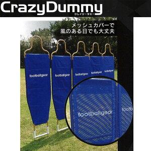 CrazyDummy クレイジーダミー [ 青 ] 5体セット サッカー ゴールキーパー フリーキック 練習 起き上がる 専用バッグ ローラー付き フG 送料無料 【代引不可】