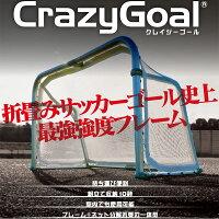 CrazyGoalクレイジーゴール折り畳みサッカーゴールサッカーゴール組立簡単軽い収納持ち運び室内にもミニゲーム練習アルミニウムフG【代引不可】