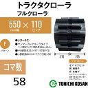 トラクタ ゴムクローラ フルクローラ ETL551158 2個 幅550mm × ピッチ110 × コマ数58 東日興産 耐久 エンドレス製法 保証付き オK 個人宅配送不可 代引不可