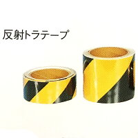 【6巻入】危険箇所区分け反射トラテープ150Wx10MコT【代引不可】