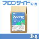 5個 土壌殺菌剤 フロンサイド粉剤 3kg 石原バイオサイエンス 農薬 イN 送料無料 代引不可