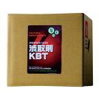 渋取剤 KBT [ 頑固な稲シブを落とす 洗浄剤 ]18L サンエスエンジニアリング オK【代引不可】