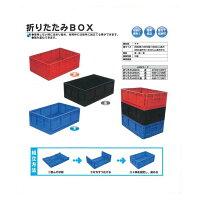 【個人宅配送不可】【10個】折りたたみBOX赤オリコン箱安全興業【送料無料】【代引不可】