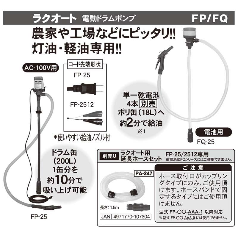 [4個] 乾電池式ドラムポンプ ラクオート FQ-25 乾電池式 灯油・軽油 工進 KOSHIN 吐出ホース 1.5m シB  代引不可