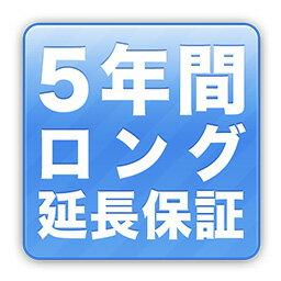 5年間ロング延長保証(個人様限定)【smtb-u】
