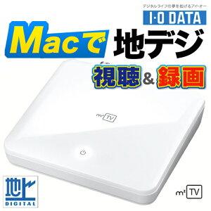 【送料無料★数量限定】Macで地デジ放送を見る!録画する!I・O DATA Mac用 USB接続 地上デジタ...