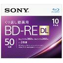 【送料無料】SONY 10BNE2VJPS2 ビデオ用BD-RE 書換型 片面2層50GB 2倍速 ホワイトワイドプリンタブル 10枚パック【在庫目安:僅少】
