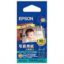 【送料無料】EPSON KC50PSK 写真用紙<光沢紙> (カードサイズ/ 50枚)【在庫目安:僅少】